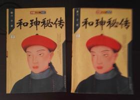 和珅秘传上下册--中国大人物书系