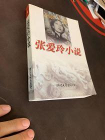 张爱玲小说