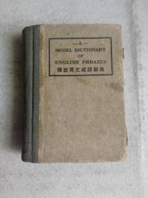 模范英文成语辞典 (民国版、精装)