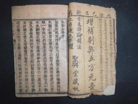 同治年木刻《增补剔弊五方元音》一套五本全,对古代文字,韵法读法等详细说明,研究古文字与古音韵的重要资料。书号178号