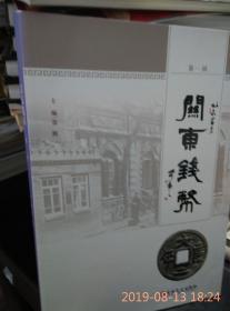 关东钱币(第一辑)哦哦哦