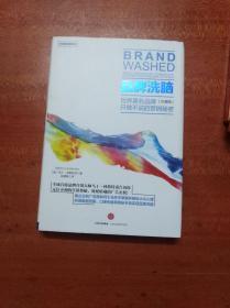 品牌洗脑  (珍藏版)                    (大32开精装本)《201》