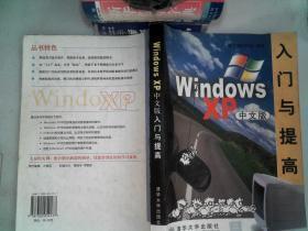 WindowsXP入门与提高(中文版)
