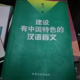 建设有中国特色的汉语盲文