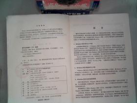 WINDOWS 2000 SERVER 系统结构与设计