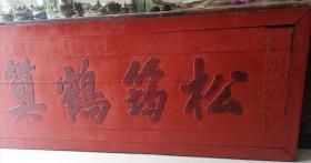 稀少品种,民国四公子,著名书法家,国民党主席谭延闿题木雕牌匾