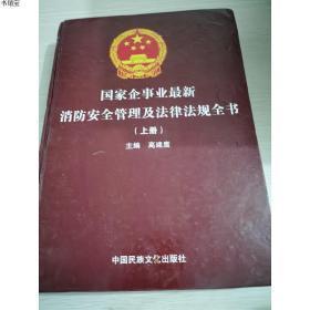 我家企事业最新消防安全管理及法律法规全书上册
