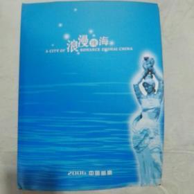 2006年中国邮票年册(有光盘) 浪漫珠海