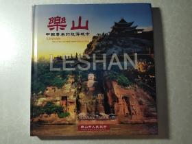 中国著名的旅游城市 乐山