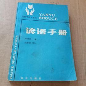 百科手册语文:谚语手册