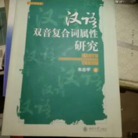 汉语双音复合词属性研究