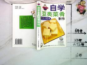 自学豆类菜肴制作