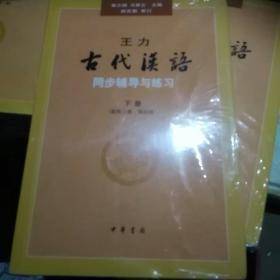 王力《古代汉语》同步辅导与练习(配第三册/第四册)