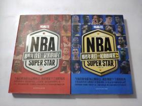 NBA : 那些年我们一起追的球星 1、2合售