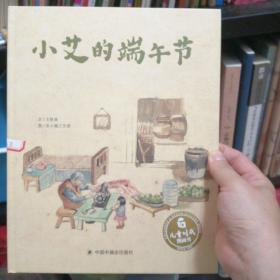 儿童时代图画书(精装):小艾的端午节
