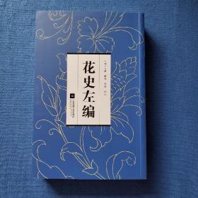 花史左编(明代通谱类花卉书,涵盖古代花卉多方面内容)