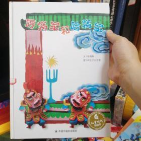 儿童时代图画书(精装):哼将军和哈将军