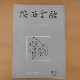 陕西金融   王莽钱币研究专辑