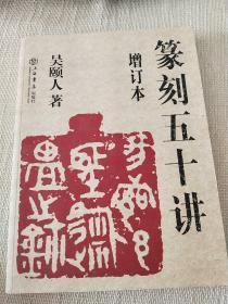 篆刻五十讲(增订本)