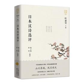 诗词名家讲:日本汉诗评选