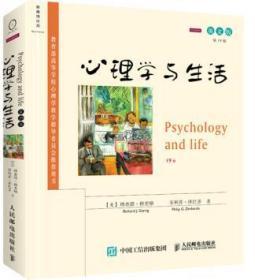 心理学与生活9版 英文版 J. 人民邮电出版社