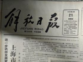 刘斐同志治丧委员会组成.头版名单1983年4月21市政协六届一次会议主席团和秘书长名单《解放日报》水电部和市政府决定成立华东勘测设计院上海分院上海市水利规划设计院。上海汽车厂与西德大众汽车公司合作首批上海桑塔纳轿车问世。全国职工读书活动经验交流会在沪举行陈沂受市委委托到会看望出席会议同志。29个省自治区直辖市党委书记副书记名单。政协上海市六届一次会议副秘书长名单。访市六届政协委员复旦大学副教授徐燕