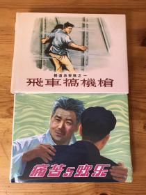 《飞车搞机枪 》《打洋行 》《痛苦与欢乐 》上美大精 三册合售 包邮                                                  九五品