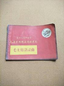 亿万人民齐欢唱 毛泽东思想永远放光芒 毛主席语录曲