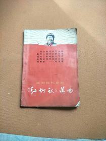 革命现代京剧红灯记选曲