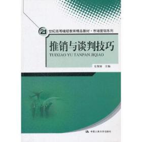推销与谈判技巧安贺新中国人民大学出版社9787300149875