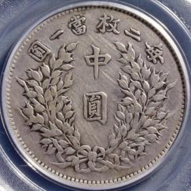 材质:银 品相:如图 年代:民国 类型:银元 喜欢就参与购买哦!