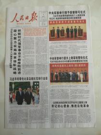2019年8月1日人民日报  中央军委举行授予荣誉称号仪式