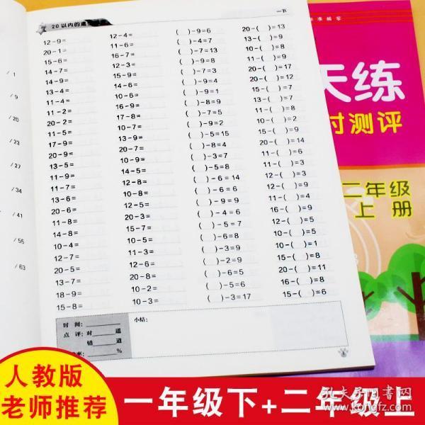 小学一年级下册数学口算题卡天天练一日一练强化训练人教版1年级练习册练习题