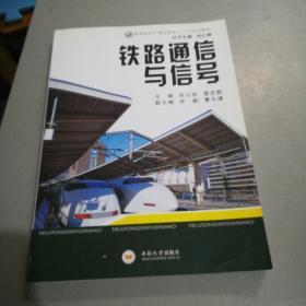 """高等院校交通运输类""""十二五""""规划教材:铁路通信与信号"""