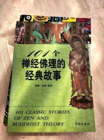 101个禅经佛理的经典故事(2014一版一印)