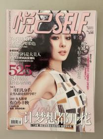 时尚杂志 悦己self 悦己杂志 2012.5便携本 杨幂杂志