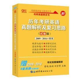 张剑黄皮书2021考研英语一历年考研英语真题解析及复习思路 试卷