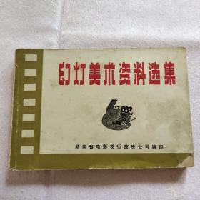 幻灯美术资料选集