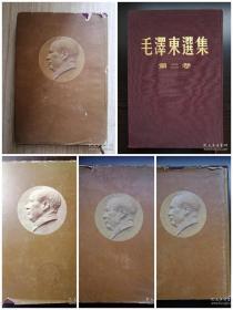 精装毛泽东选集(一~五)全竖版 52年~77年印刷 品相好 看详图私聊