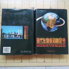 现代化物业运营全书