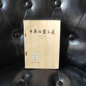 中华法案文选 合订本 五 不祥