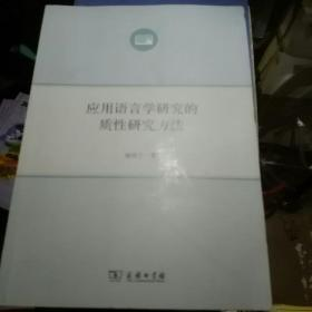 应用语言学研究的质性研究方法