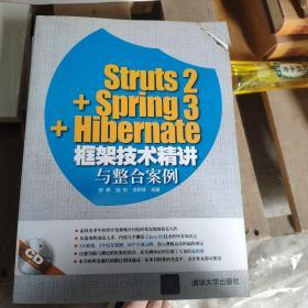 Struts2+Spring3+Hibernate框架技术精讲与整合案例