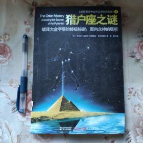 猎户座之谜:破译大金字塔的终极秘密:面向众神的居所