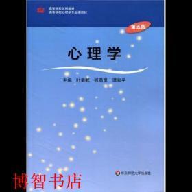 心理学第五版第5版 叶奕乾 华东师范大学出版社 9787567549753