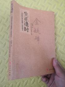 生正逢时 清皇族后裔金毓嶂口述家族史