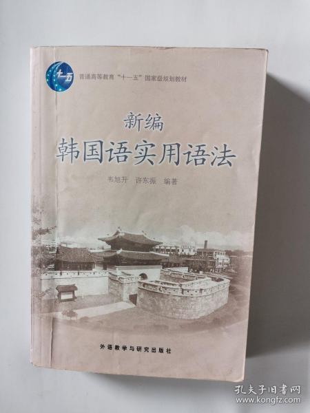 新编韩国语实用语法