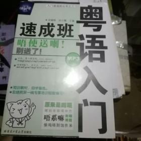 粤语入门速成班