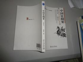 中国史纲要 下册 修订本