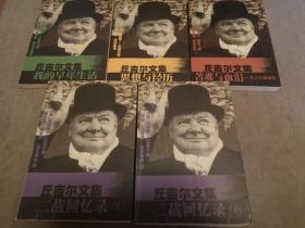 丘吉尔文集5册全:二战回忆录(上下册)+我的早年生活+思想与经历+苦难与血泪-丘吉尔演讲集